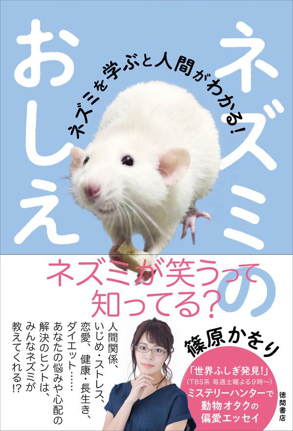 ネズミの画像 p1_20