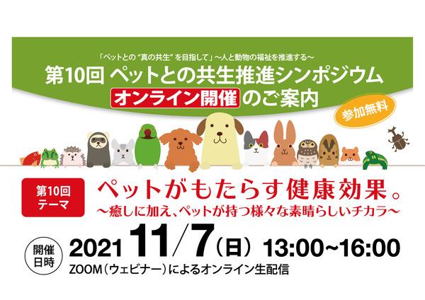 第10回「ペットとの共生推進シンポジウム」、オンラインで開催…11月7日   動物のリアルを伝えるWebメディア「REANIMAL」