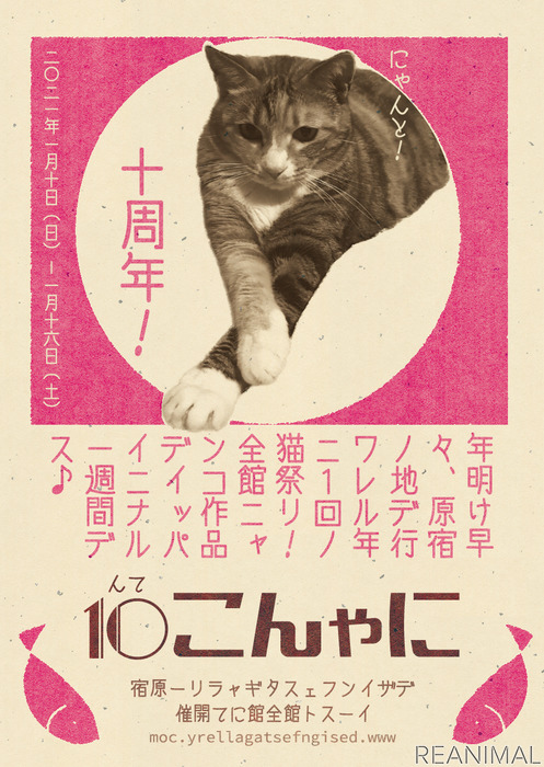 「にゃんこ展10 - meow exhibition vol.10 - 」