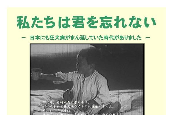 「日本にも狂犬病がまん延していた時代がありました」とする厚労省のポスター