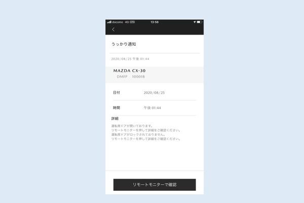 「MyMazda」アプリからの「うっかり通知」