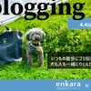 enkara、「#plogging dog」を開催