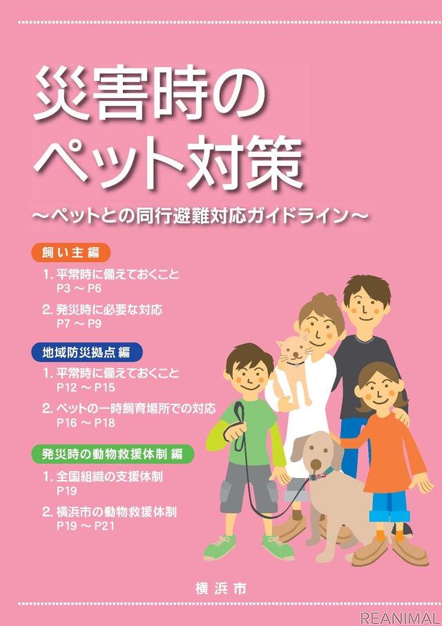 横浜市のガイドライン(表紙)